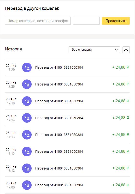 25 рублей каждые 5 минут СКРИПТ для заработка в интернете. E28c14b707becedd953cdd65391a0bf2