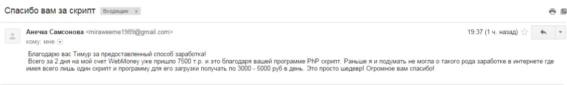 Уникальный метод заработка в интернете 2000 руб в день
